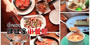 [新北蘆洲]新北蘆洲義式餐廳推薦,經典道地義式料理,美味幸福滿溢~Grasso胖肚子小餐館