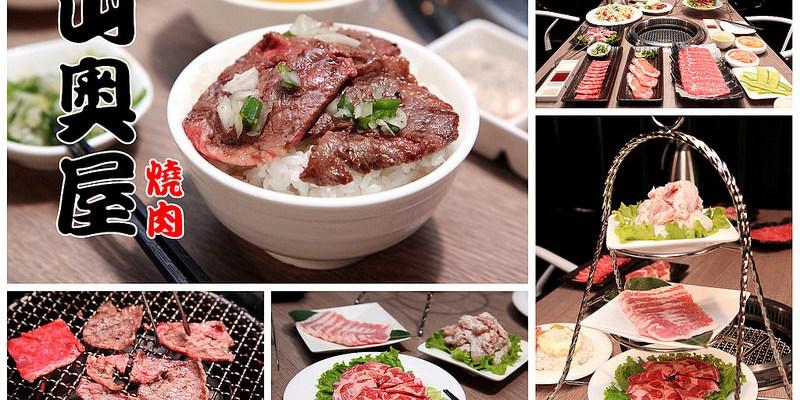 [桃園蘆竹] 時尚工業風,桃園高質感燒肉品牌,燒肉好料攏底家~山奧屋燒肉