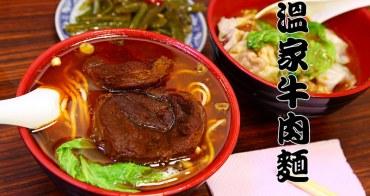 [嘉義東區]嘉義在地老字號牛肉麵,再熱都要吃!麵好湯濃肉大塊,牛肉根本牛排來著!溫家牛肉麵