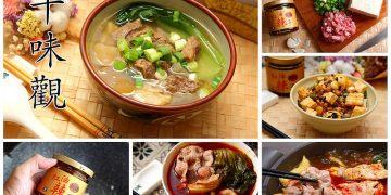 [料理小廚]濃郁芳香湯頭獨特清燉牛肉筋麵,川味紅油辣子、麻辣傳奇烹出道地四川味! 十味觀食品