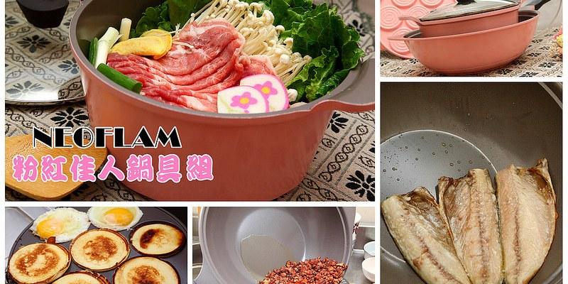 [料理小廚]超美型時尚鍋具,粉嫩櫻花色好吸睛,無毒環保陶瓷不沾鍋具組!NEOFLAM粉紅佳人鍋具組