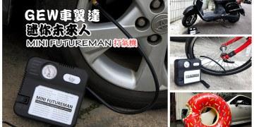 [3C家電] 輕便攜帶好方便,超美型輕便電動打氣機,胎壓偵測,置物箱必備!GEW車翼達電動打氣機