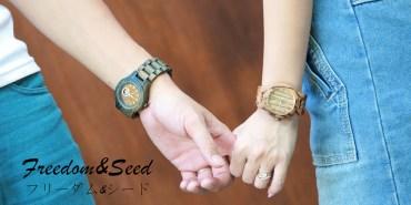 [時尚流行] 日本極致製錶工藝展現,純手工打造精品名錶!每支都是獨一無二!Freedom & Seed木造腕錶