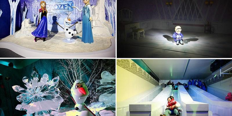 [台北展覽]冰雪奇緣的粉絲尖叫吧!艾莎,安娜,雪寶體驗零下八度的冰雪世界!迪士尼冰雪奇緣冰紛特展(文末贈票送雪寶)