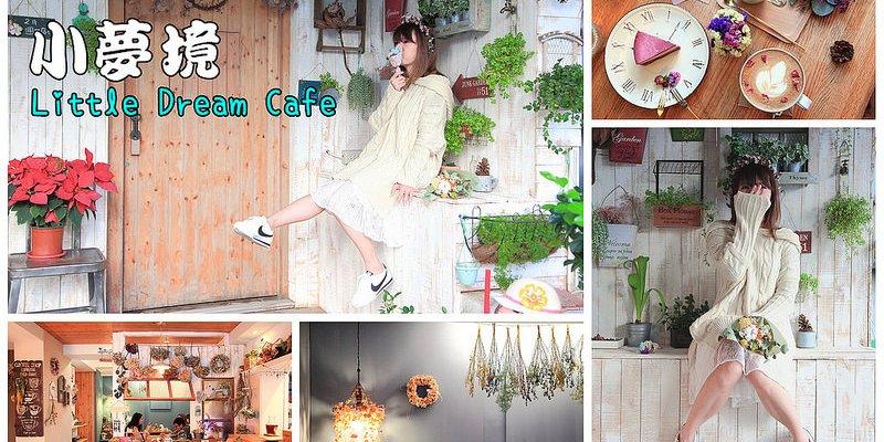 [台北士林] IG打卡爆讚熱點~灌爆妳的相機記憶體!走進乾燥花圍繞的浪漫夢境~小夢境 little dream cafe