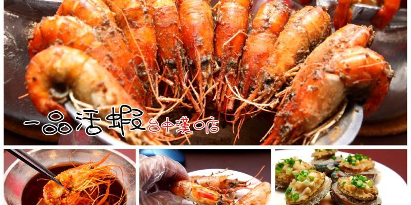 [台中西屯]台北超人氣活蝦餐廳進駐台中,只使用活蝦的堅持!一品活蝦-台中漢口店
