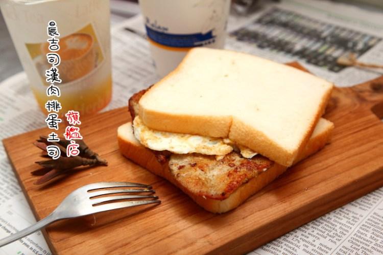 [桃園八德]新品上市!日式咖哩肉排蛋吐司搭鮮奶茶,給你幸福滿滿的早晨,晨吉司漢肉排蛋土司-旗艦店