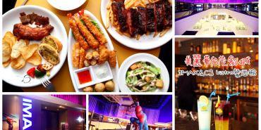 [桃園蘆竹] 看電影嗑美食!美麗華台茂影城+CJ bistro餐酒館!桃園首座IMAX影城,沒看過IMAX別說你看過電影!