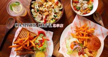 [台北大安]青春洋溢美式校園風,美式豪邁料理大份量~Campus Cafe-忠孝店