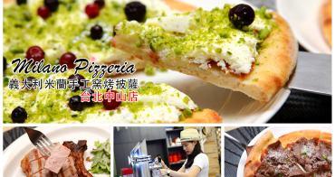 [台北中山]無可挑剔,想到做夢都會笑的頂級料理!還有全台獨家冰披薩,寶寶驚呆了!Milano Pizzeria義大利米蘭手工窯烤披薩-台北中山店
