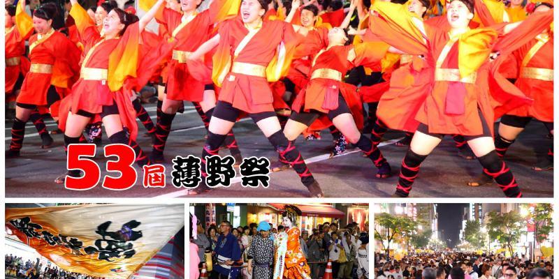 [北海道札幌]札幌最hight的夜晚,花魁道中,YOSAKOI索朗舞蹈,薄野不夜天!第53屆薄野祭