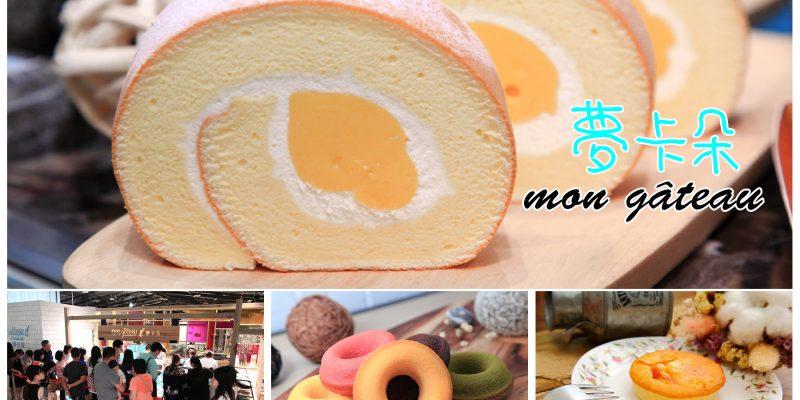 [桃園中壢]台北人氣蛋糕店進駐大江購物中心,大江限定!體驗日本純生鮮奶油絕妙滋味!夢卡朵蛋糕mon gâteau
