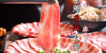 [新北林口] 香醇溫潤麻辣紅湯,獨門人蔘甘美白湯!品味頂級麻辣鍋不用花大錢!台灣香辣太傅