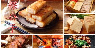 [宅配美食]三十年老店,純手工製作用料紮實蘿蔔糕,網路團購超人氣!粿公子蘿蔔糕專賣店