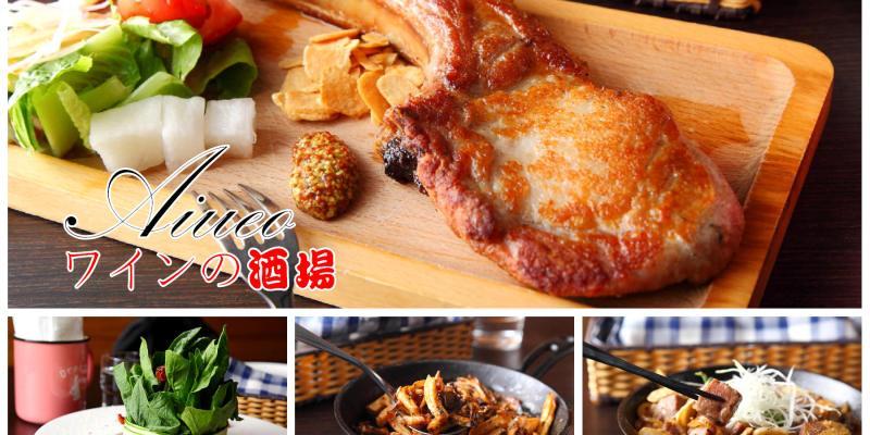 [台北大安]料理無國界,餐酒一家親!串起食材間的美味關係 Aiueoワインの酒場(餐酒)