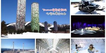 [北海道TOMAMU]Tomamu星野渡假村吃喝玩樂全攻略!雪地活動中心Polar Village | 愛絲冰城 | 水之教堂 | 霧冰平台| 天空步道 | 微笑海灘
