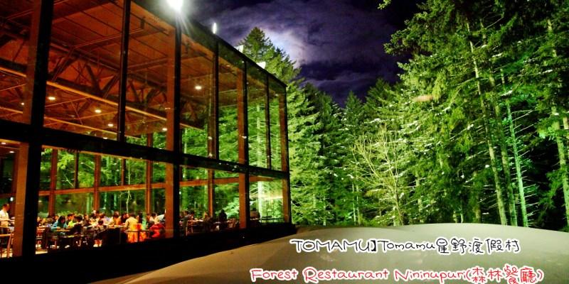 [北海道TOMAMU]Tomamu星野渡假村吃喝玩樂全攻略!Forest Restaurant Nininupuri(森林餐廳)