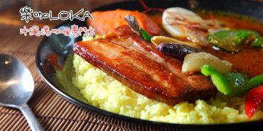 [新竹東區]日本道地湯咖哩,台灣唯一日本水豆腐湯咖哩~樂咖LOKA沖繩湯咖哩專門店