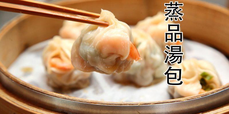 [桃園中壢]包進整隻鮮蝦!中壢龍岡忠貞市場在地人大推湯包老店~蒸品湯包