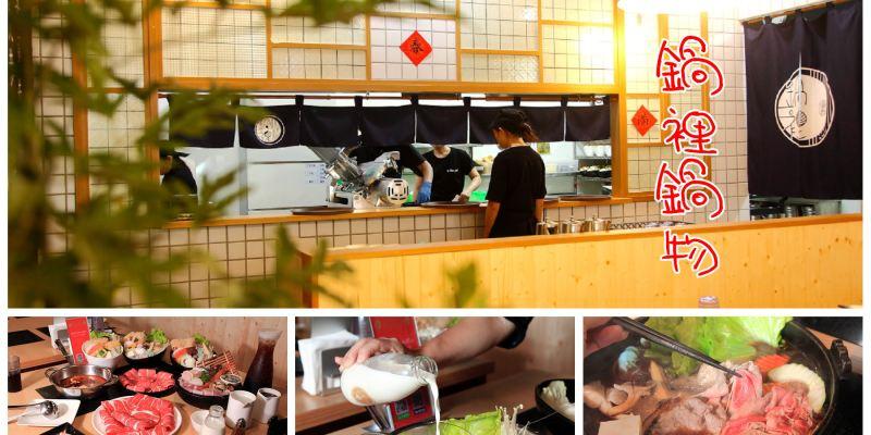 [台中霧峰]鍋裡鍋物 懷舊眷村風,壽喜燒、孜然鍋、女孩最愛牛奶鍋!還有超有趣全自動製麵機!