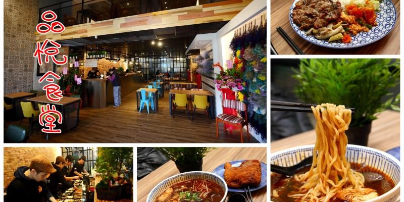 [桃園龜山]一日三餐天天吃都不膩!台灣最『文青』的便當店!品悅食堂