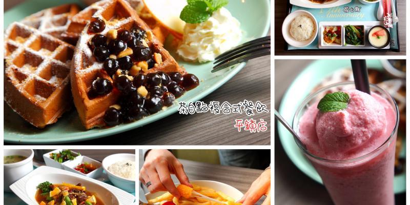 [桃園平鎮]工業風與鄉村風的絕妙混搭,吃巧吃飽菜色多樣化!茶自點複合式餐飲-平鎮店