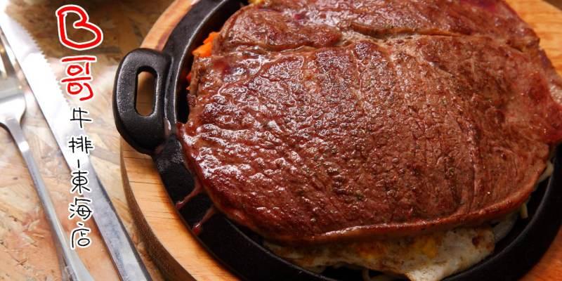 [台中龍井]東海商圈美食,美式工業風,平價超大原塊牛排,省荷包爽吃大肉肉!牛排B哥牛排-東海店