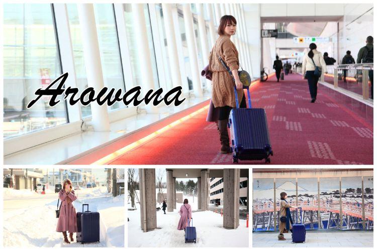 [時尚流行]精品質感,行李箱也能成為超時尚旅行配件!Arowana閃耀律動立體拉絲鋁框行李箱推薦