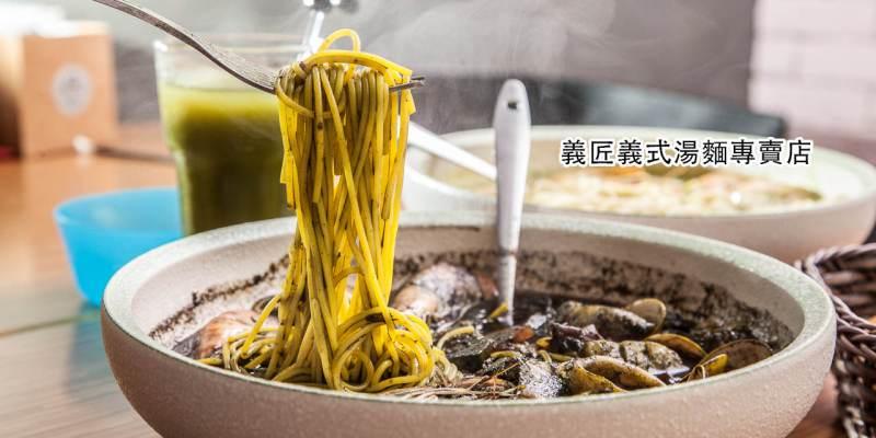 [桃園市]桃園藝文美食,特色義大利麵!義式湯麵溫暖呈現~義匠義式湯麵專賣店