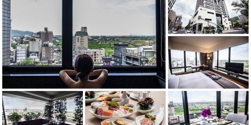 [宜蘭礁溪]礁溪最新溫泉飯店,日式渡假風房型全紀錄,還有宜蘭山珍海味無菜單料理!礁溪山形閣溫泉飯店
