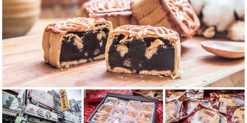[桃園南崁]古早味麵包店在地飄香30年!最有記憶點的中秋月餅!超藝西餅蛋糕