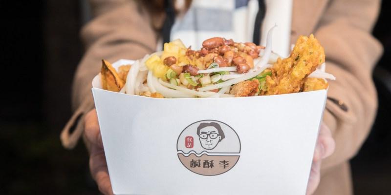 [台北大安]潮到出水的文青鹹酥雞!葷素分開料理,八種配料免費加!鹹酥李