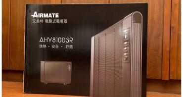 【3C與家電】AIRMATE愛美特電膜式電暖器(AHY81003R)