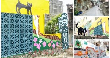 【台南市中西區-景點】銀同里彩繪巷弄