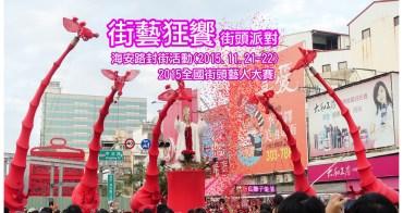 【台南市中西區-活動】大型街頭派對~~街藝狂饗&全國街頭藝人大賽
