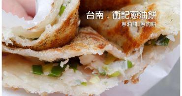 【台南市東區-美食】位於大路衝的點心美食 #衝記蔥肉餅#