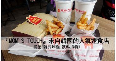 【台南永康區-速食】韓國知名速食店海外首家門市~~MOM'S TOUCH(炸雞.漢堡)