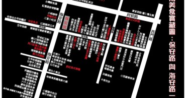 【台南中西區-美食】保安路&海安路一帶美食~~小編的17個夢幻組合