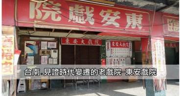 【台南市東區-景點】陪伴記憶的老戲院~~東安戲院