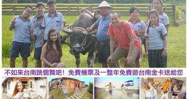 【台南活動】不如來台南跳個舞吧!免費機票及一整年免費遊台南金卡送給您