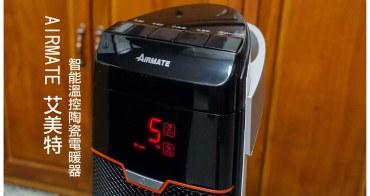 【3C與家電】AIRMATE艾美特智能溫控陶瓷電暖器(HP111319R)