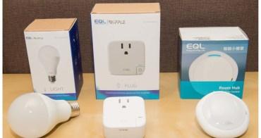 【3C與家電】智能小管家|智能LED燈泡|智能插座 ~ EQL宜優科技智能新生活