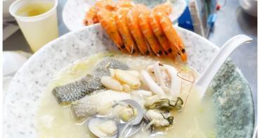 【台南中西區-美食】網路評價高的海鮮粥 料多實在 爆料海鮮粥 隱藏版大碗海鮮粥需預訂 ~ 一允堂海鮮粥