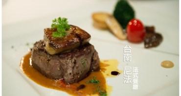 【台南市北區-美食】台南老字號法式料理~~尼法法式餐廳