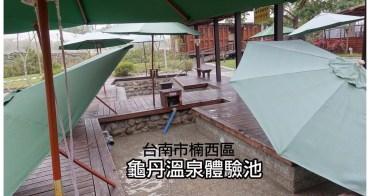 【台南市楠西區-溫泉】碳酸氫鹽美人湯~~龜丹溫泉體驗池