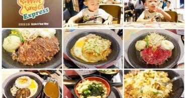 【台南中西區-美食】自助鐵板料理|原創胡椒飯|台南首家美食街店 ~ Pepper Lunch Express胡椒廚房