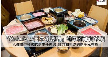 【台南中西區-吃到飽】六種價位等級吃到飽│經典和牛吃飽千元有找~ShabuSato日本涮涮鍋