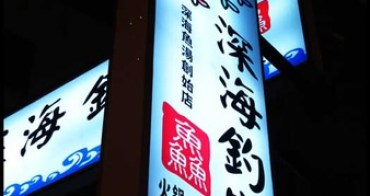【台南市南區-餐飲】深海釣客(已搬至建平路)