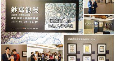 【台南中西區-展覽】免費參觀│我收集的不是紙鈔,而是夢想~~謝哲青個人紙鈔收藏展-鈔寫浪漫