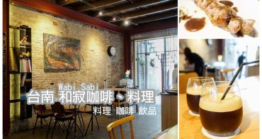 【台南市中西區-美食】Wabi Sabi 和寂珈啡、料理
